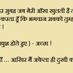 Latest Collections of Hindi Jokes at Masti Master