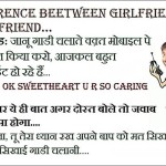 Difference Between Girlfriend & Friend – Girl friend Boy Friend Funny SM