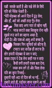 Quotes Husband Wife Funny Jokes In Hindi Funny Joke Picture Pinterest Husband Wife Funny Jokes In Hindi Funny Joke Picture Masti Master