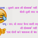 Latest Funny Jokes for Whatsapp | Funny Hindi Jokes