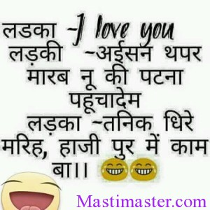 funny reply by a bihari boy facebook funny pics masti master