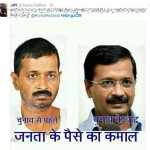 Arvind Kejriwal Funny pic for Whatsapp