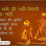 Heart Touching Mother Quote in Hindi