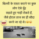 Billi Ke Rasta Katne Par Kuch Log – Funny jokes in Hindi