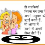 Funny Girls Joke for Whatsapp
