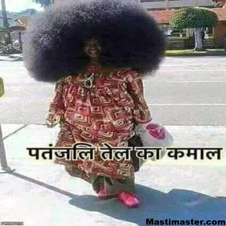 Funny Patanjali Photo for WhatsApp - mastimaster.com