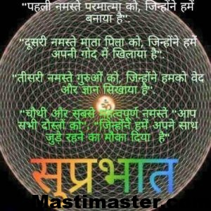 Good Morning Tuesday Quotes In Hindi Archidev