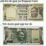 Indian Currency Funny Images
