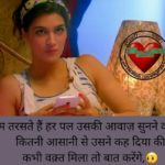 Hindi Shayari for WhatsApp Group