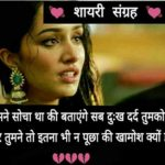 Hindi Love Shayari for WhatsApp Pic
