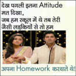 Funny Hindi Joke for Girls