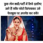 Funny Hindi Jokes for WhatsApp Group
