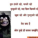 Funny Joke Pic in Hindi for WhatsApp