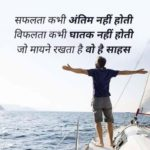 Inspiration msg in HIndi for WhatsApp