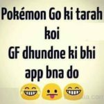 Pokemon Go Ki Tarah Koi – Whatsapp Funny Pictures Download