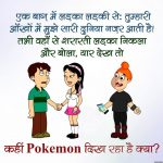 Ek Bag Me Ladka Ladki Se – Funny Joke for WhatsApp