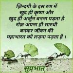 Hindi Inspirational Shayari