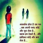 Hindi Heart touching line for one side love