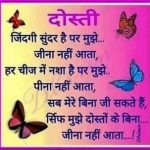 Download Hindi Shayari Photo
