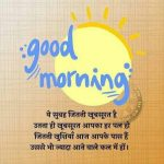 Good Morning Picture Quotes Hindi