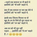Hindi Interesting Msg Photo