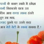 Hindi Message for Women