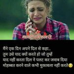Shayari ki Diary : Hindi Shayari Photo