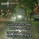 Hindi Shayari for Couple