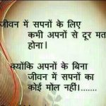 Hindi Life Quotes Pic