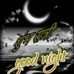 Shubh Ratri Hindi Pictures for WhatsApp