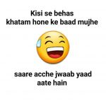 Kisi Se Behas Khatam hone ke – Hindi Funny Photo