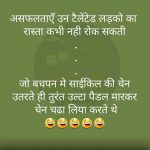 Hindi Funny Photo for Facebook