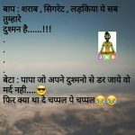 Hindi Funny Photo for WhatsApp