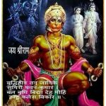 Jai Sri Ram – Good Morning Image for WhatsApp