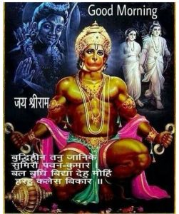 Jai Sri Ram - Good Morning Image for WhatsApp - Good Morning Photo - Latest Good Morning Image for WhatsApp