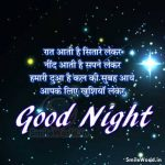 Raati aati hai – Good Night Photo