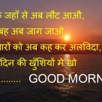 Sapno ke Jaha se Laut Aao – Good Morning Photo