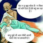 Narender Modi Funny Cartoon Photo