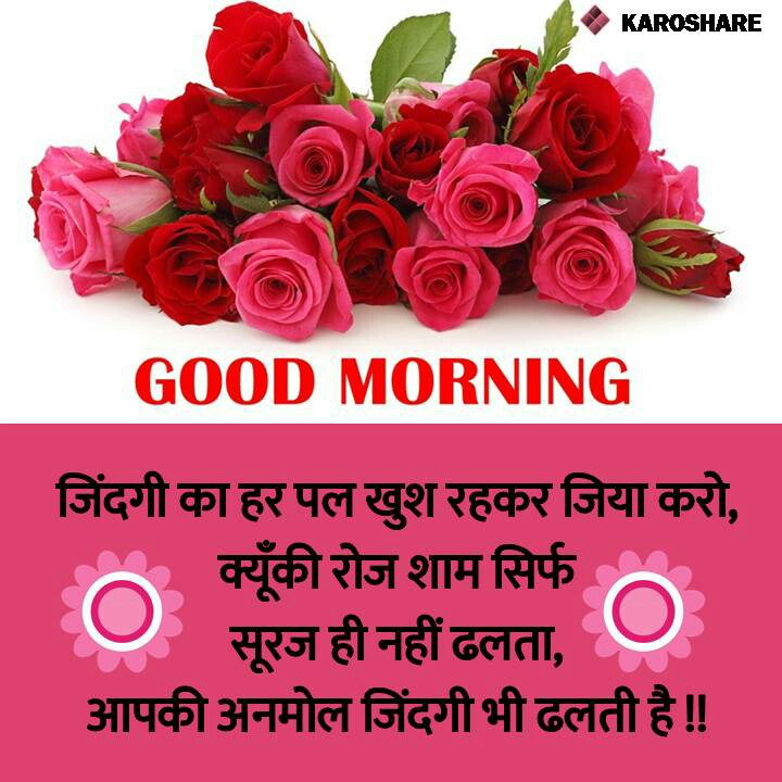 Good Morning Wallpaper With Love Sayari : Good Morning Shayari In Hindi Hd Image Wallpaper sportstle