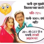 Pati Patni Funny Photo for WhatsApp