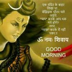 Om Namah Shivay – Good Morning Photo for WhatsApp