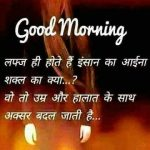 Good Morning Hindi Photo