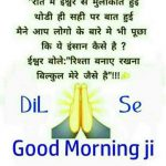 Dil Se… Good Morning Photo for WhatsApp