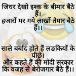 Hindi Funny Joke for WhatsApp Group