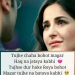 Tujhe Chaha Bohot Magar – Hindi Love Shayari