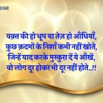 Hindi Inspirational Quote Pic