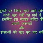 Hindi quote for WhatsApp