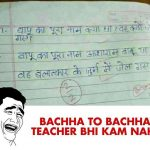 Funny Photo for Teacher & Student