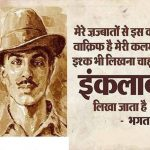 Bhagat Singh Hindi Quote Photo