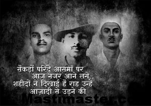 Bhagat Singh Hindi Quote Photo - mastimaster com